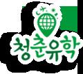 청춘유학(青春遊學&留学) Logo