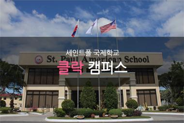 세인트 국제학교 클락 캠퍼스
