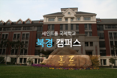 북경 세인트폴국제학교