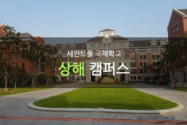 상해 세인트폴국제학교